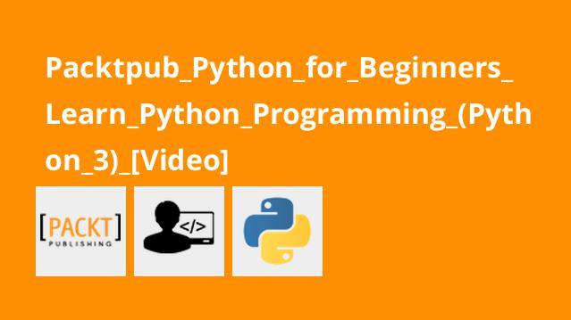 آموزش پایتون برای مبتدیان – برنامه نویسی پایتون (پایتون 3)